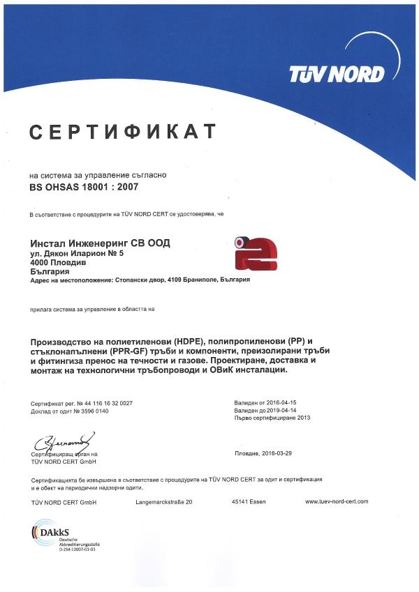Сертификат BS OHSAS 18001 2007