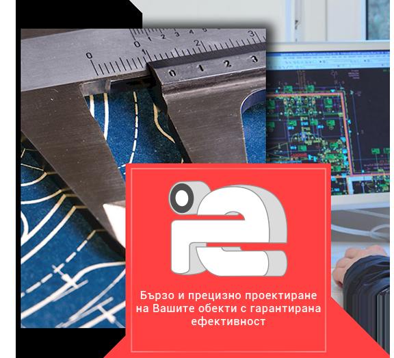 Проектиране на технически обекти