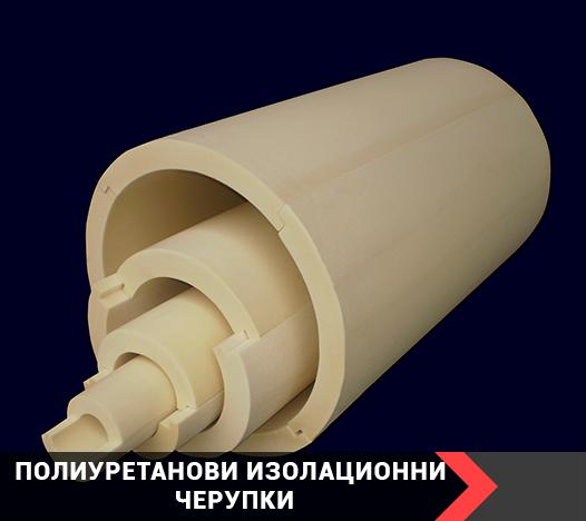 Полиуретанови изолационни черупки