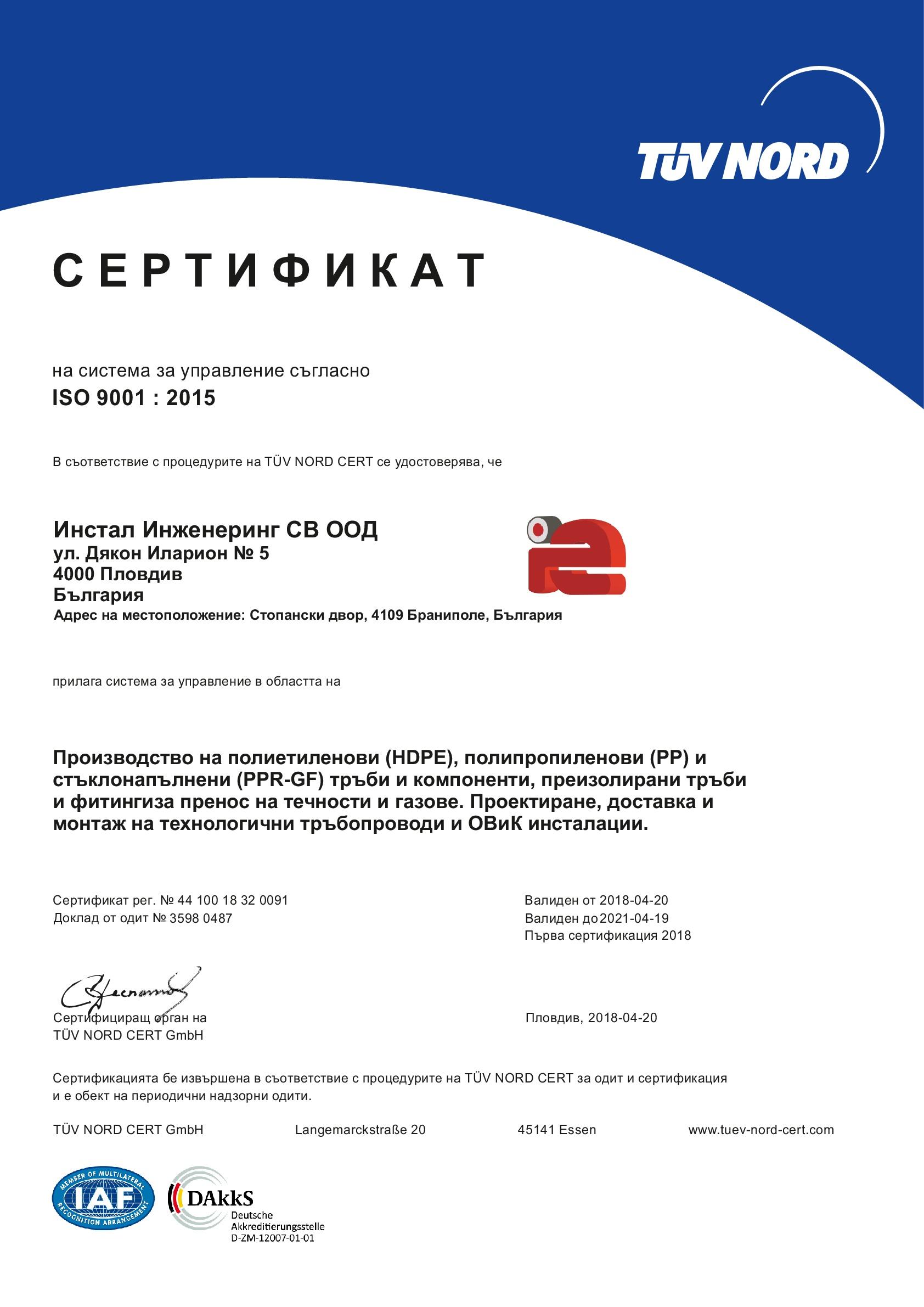 Сертификат за качество ISO 9001 2015