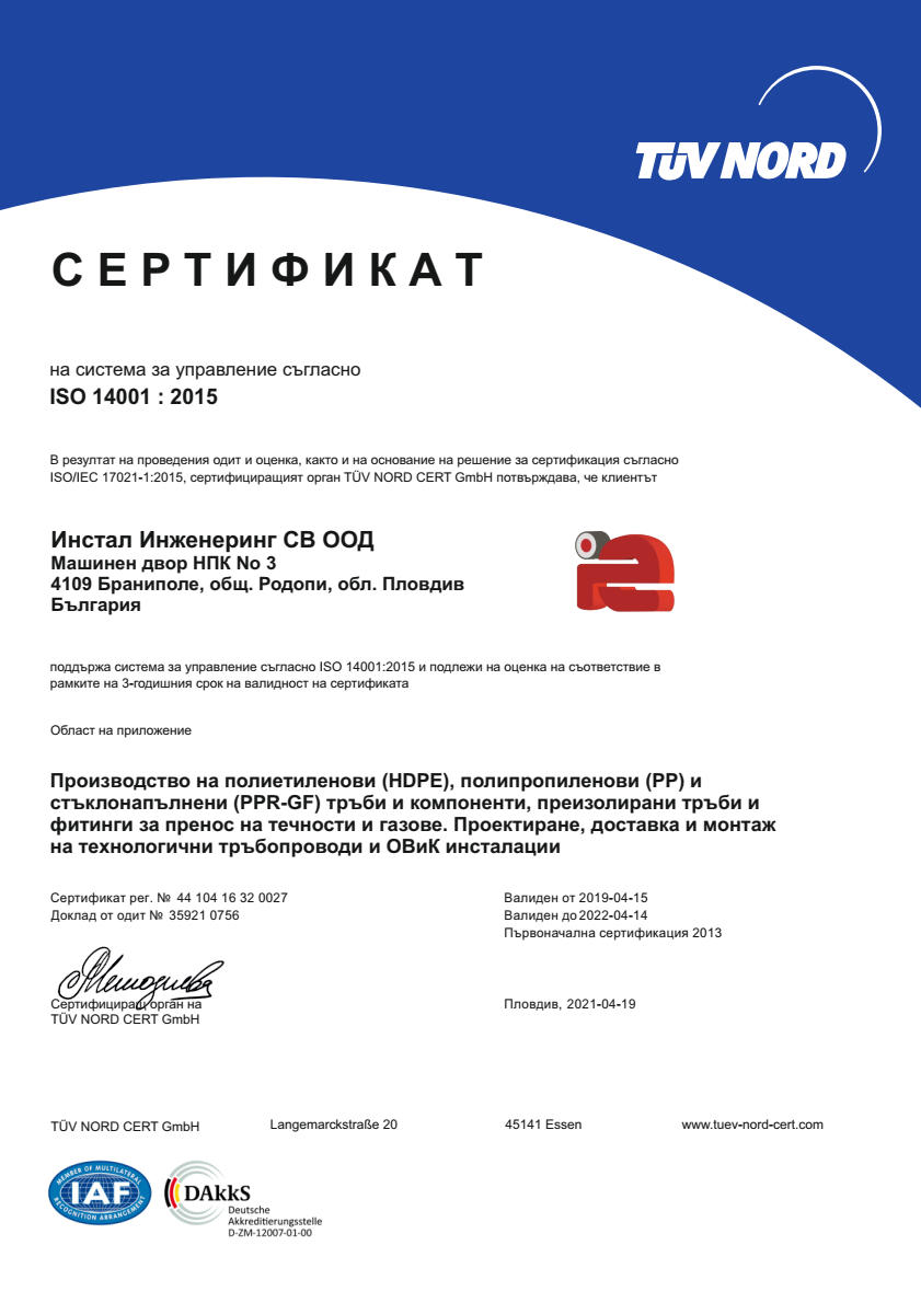 Сертификат за качество ISO 14001 2015