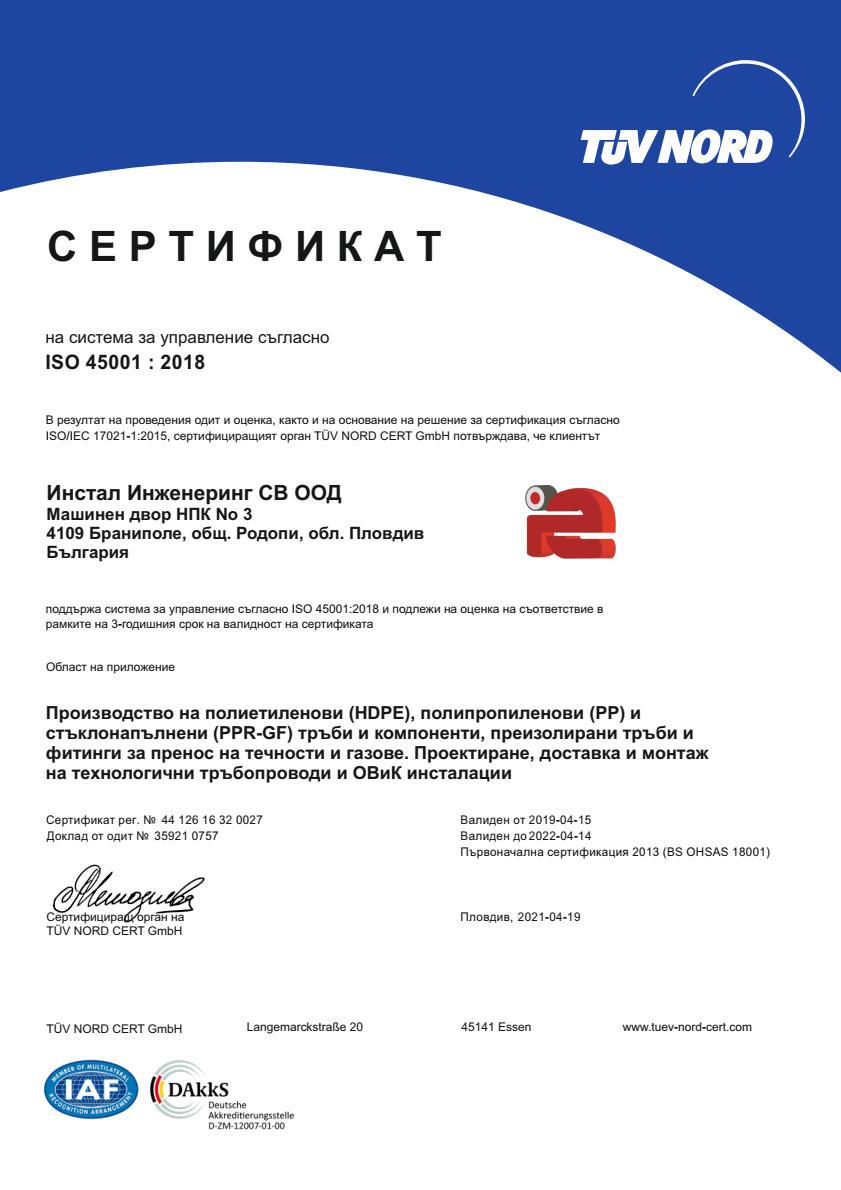 Сертификат ISO 45001 2018